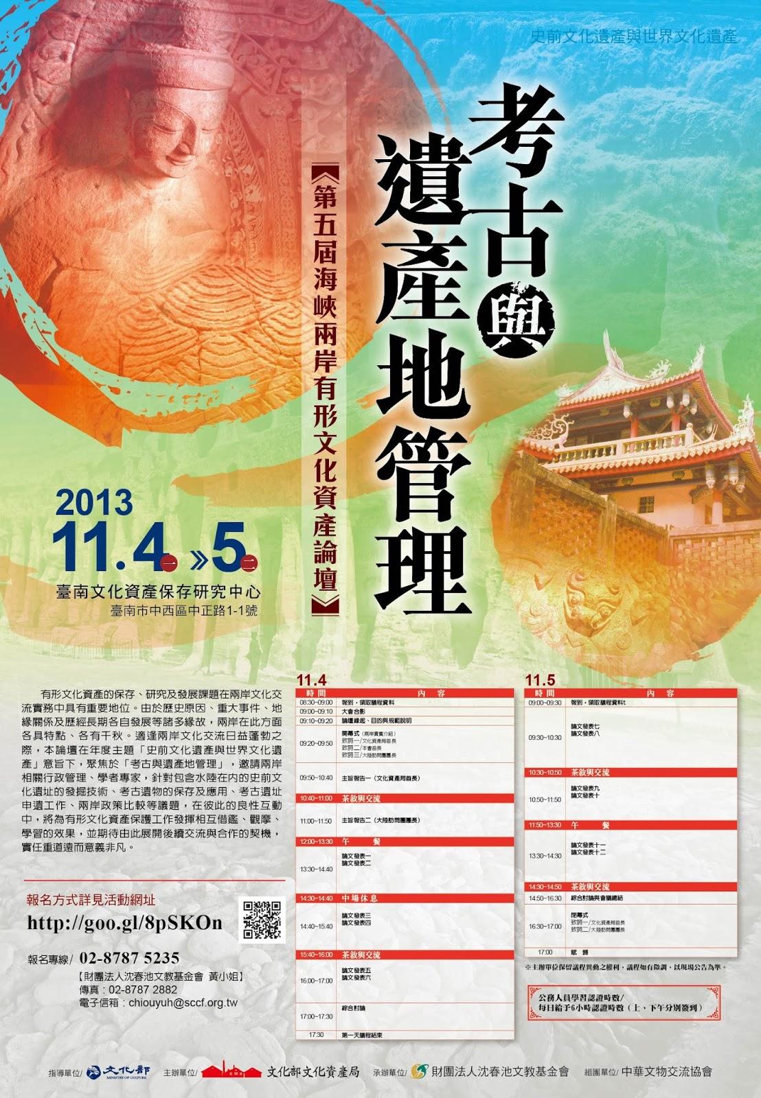 第五屆海峽兩岸有形文化資產論壇