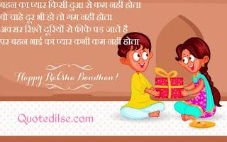 raksha bandhan 2020 quotes