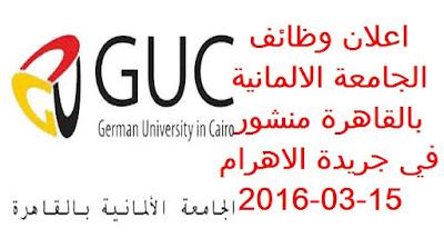 اعلان وظائف الجامعة الالمانية بالقاهرة 2016 منشور في جريدة الاهرام 15-03-2016
