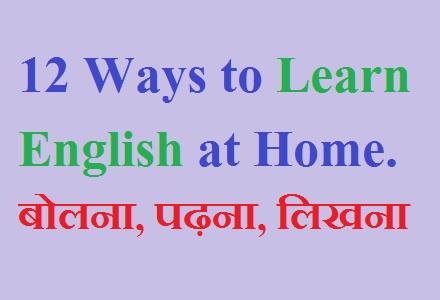 इंग्लिश Improve करने क तरीका