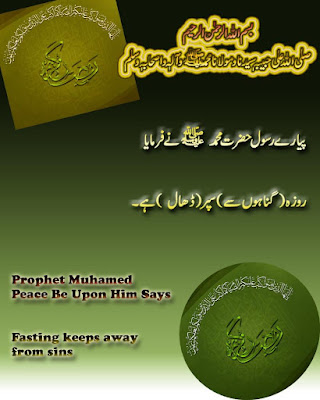 Ramadan Mubarak Wishes Cards: prophet Muhammad peace be upon him says fasting keeps away from sins