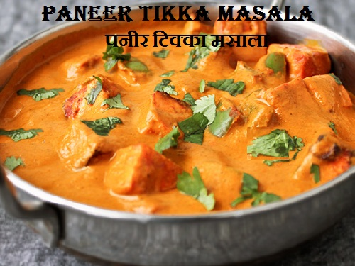 Paneer Tikka Masala Recipe In Hindi