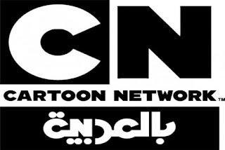 قناة العاب كرتون نتورك بالعربية اون لاين