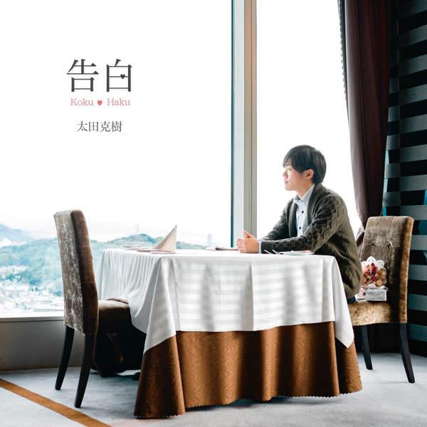 [Single] 太田克樹 – 告白 (2016.01.18/MP3/RAR)