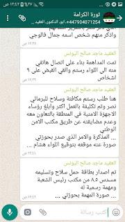 """وثيقة : """" نصر الحريري """" .. جرثومة الثورة التي قتلت """"حمزة الخطيب"""" ..مندوب المخابرات السورية السابق 15"""