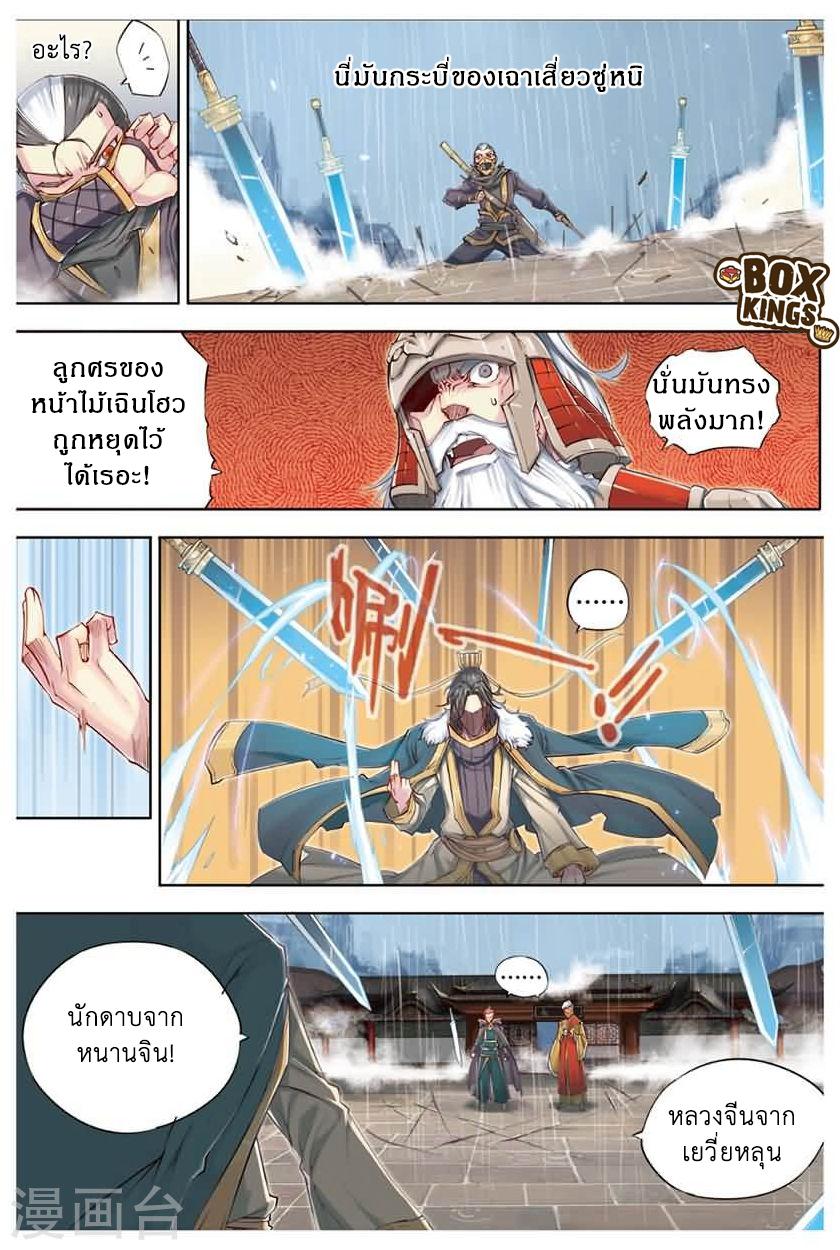 Jiang Ye ตอนที่ 14 หน้า 6