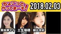ラジオ「ちょこっとやってまーす!」土生瑞穗(欅坂46)180203