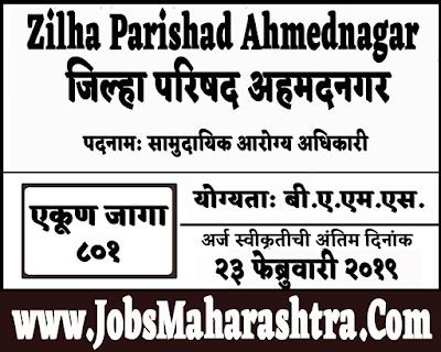 ZP Ahmednagar Recruitment 2019