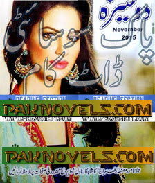Free Download PDF Monthly Dosheeza Digest November 2015