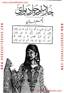 Chadar aur chaar dewari by Anum Khan Online Reading