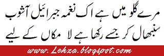 Mere Gulu Mein Hai Ek Nagma-e-Jibraeel Aashob  Sambhal Kar Jise Rakha Hai La Makaan Ke Liye