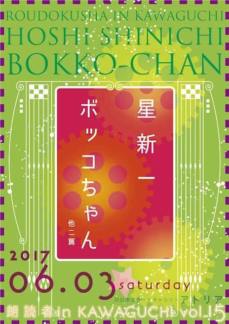 星新一 ボッコちゃん アトリア 朗読者 in KAWAGUCHI
