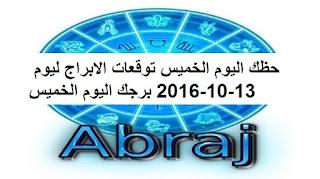 حظك اليوم الخميس توقعات الابراج ليوم 13-10-2016 برجك اليوم الخميس