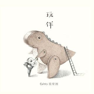 [EP] 玩伴 - Crispy脆樂團