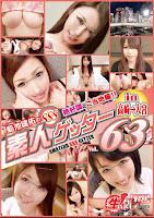MDUD-259 素人SSSゲッター vol.63 in高崎→大宮
