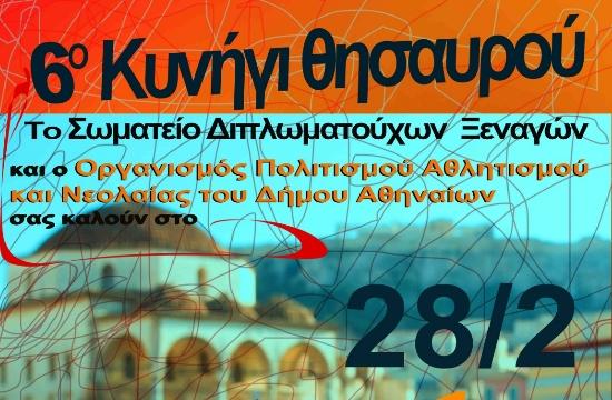 Κυνήγι θυσαυρού: ανακαλύψτε μουσεία και μνημεία της Αθήνας