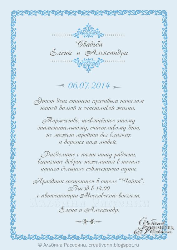 Свадебные приглашения с текстом.