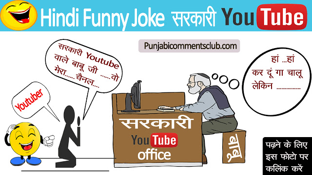 Funny joke in hindi | सरकारी Youtube  Department