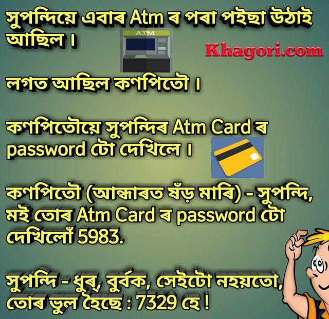 Hilarious Jokes in Assamese