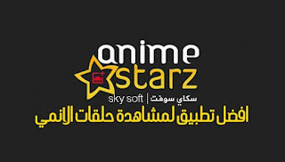تطبيق انمي استارز anime starz