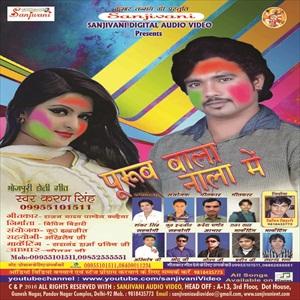 Purab Wala Nala Me - Bhojpuri holi album