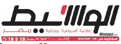 جريدة وسيط القاهرة عدد الجمعة 7 اكتوبر 2016