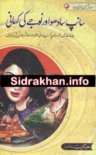 Sanp Sadhu Aur Noje Ki Kahani