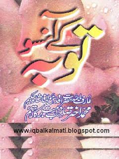 Tauba Kay Aansu Free Islamic Urdu Book