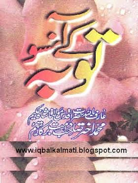 Tauba Kay Aansu Free Islamic Urdu Book Download