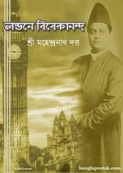 লন্ডনে বিবেকানন্দ- শ্রী মহেন্দ্রনাথ দত্ত
