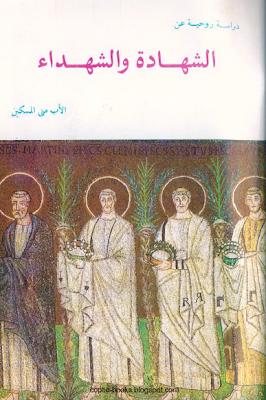 كتاب : دراسة روحية عن الشهادة و الشهداء - الاب متى المسكين