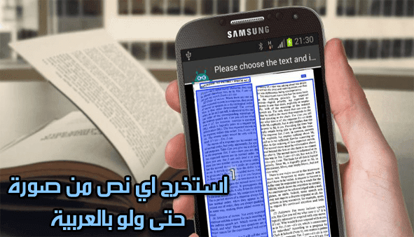 افضل تطبيق داعم للعربية لنسخ واستخراج النصوص من الصور والمستندات