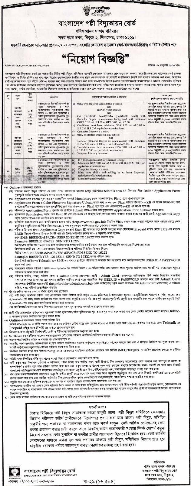 পল্লী বিদ্যুৎ বোর্ড নিয়োগ বিজ্ঞপ্তি 2020 - palli bidyut board job circular 2020 - আজকের চাকরির খবর ২০২০