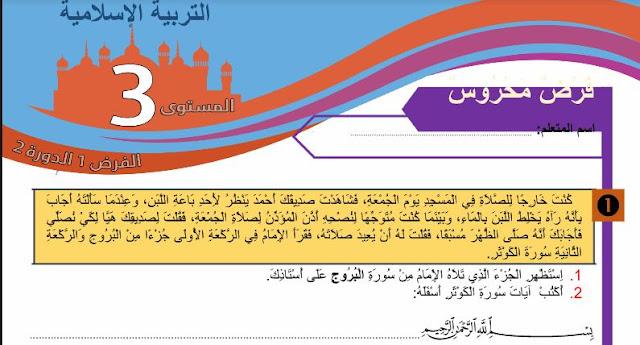 المستوى الثالث:فرض التربية الإسلامية للمرحلة الثالثة النموذج 1