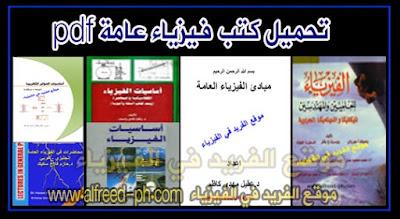 تحميل كتب فيزياء عامة  3،2،1 General Physics Books pdf ، كتب في الفيزياء العامة للجامعات ، الجامعية ، عربية ومترجمة ( مترجم ) مجاناً برابط مباشر pdf