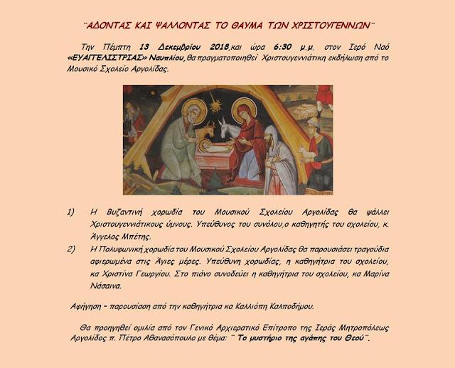 """""""Άδοντας και ψάλλοντας το θαύμα των Χριστουγέννων"""" στον Ιερό Ναό Ευαγγελιστρίας Ναυπλίου"""