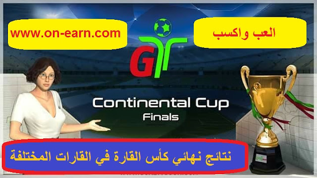 Result of Continental cup Finals