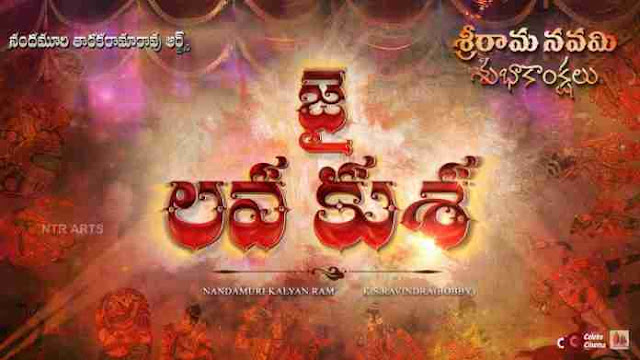 Jr. NTR Latest Film Jai Lava Kusa Motion Poster | Jai Lava Kusa Movie Review, Rating, Story, Casting, Trailer | Tollywood News 2017