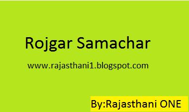 rojgar samachar job alert