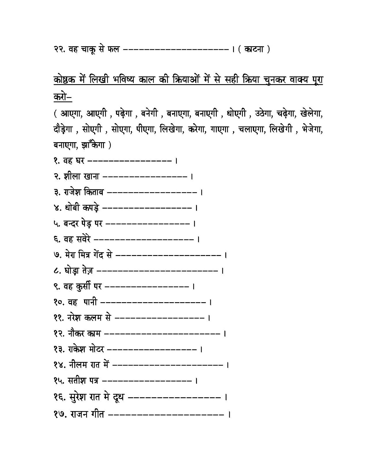 Hindi Grammar Work Sheet Collection For Classes 5 6 7 Amp 8 Tenses Work Sheets For Classes 3 4
