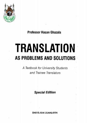 كتاب مشاكل وحلول الترجمة في الانجليزية