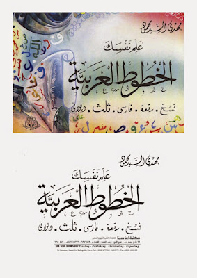 تحميل كتاب علم نفسك الخطوط العربية pdf