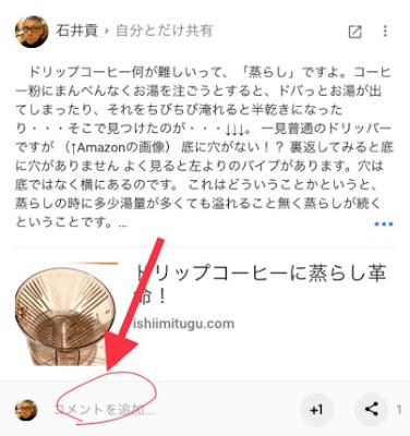 Gプラス画面コメントを追加部分