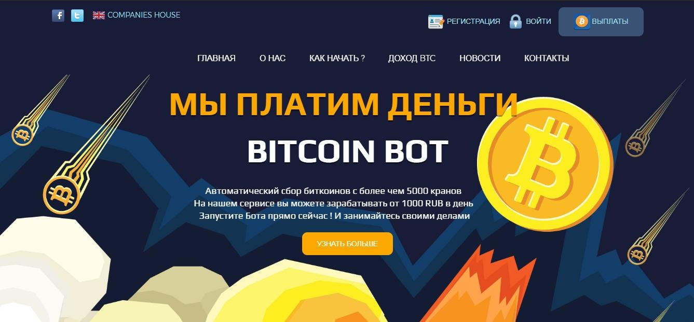 Сайты для заработка биткоин 2019 программа для создания робота форекс