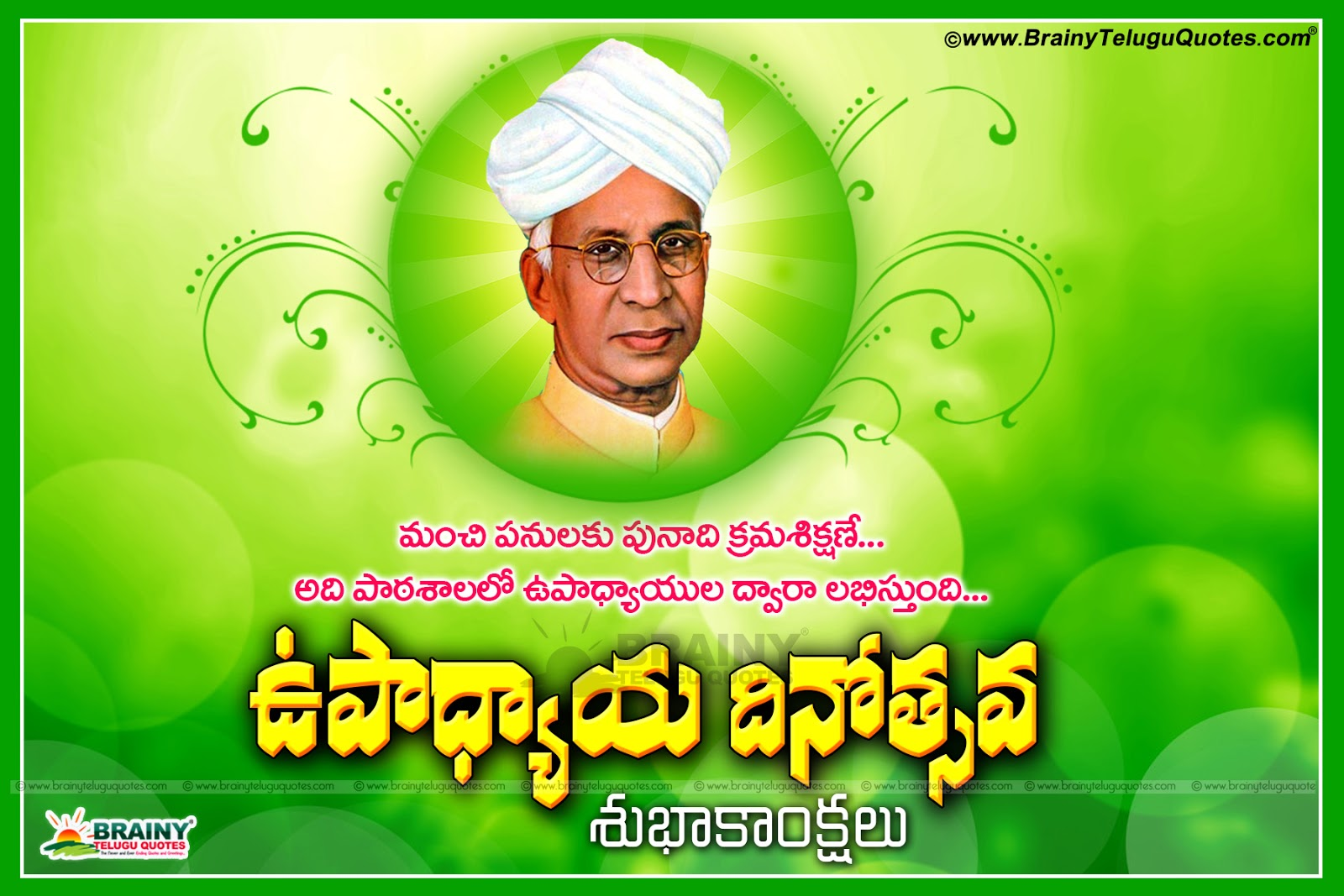 Telugu Happy Teacher's Day Best Quotes SMS Messages ...