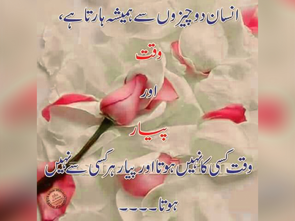 Beautiful Wallpapers With Quotes In Urdu Mahekte Alfaz Post Image Urdu Quotes Black Background