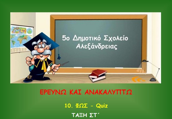 http://atheo.gr/yliko/fst/10.q/index.html