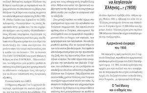 Ο δολοφόνος Τουρκούτ Γεναγλαρί σήμερα ταΐζει γάτους για... άφεση αμαρτιών - ΑΚΕΛ: Όταν οι Τούρκοι αφέθησαν ελεύθεροι να καίουν, να σφάζουν, να λεηλατούν Έλληνες, το 1958...