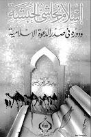 تحميل كتاب اسلام نجاشي الحبشة