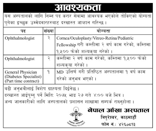 Nepal Eye Hospital Vacancy Announcement for Ophthalmologist and General Physician